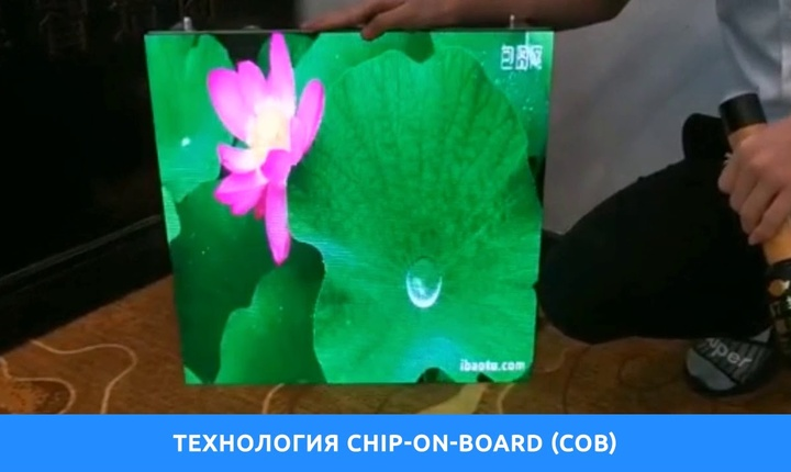 Embedded thumbnail for Противоударный прозрачный экран / Chip on board (COB) / Р 1.5