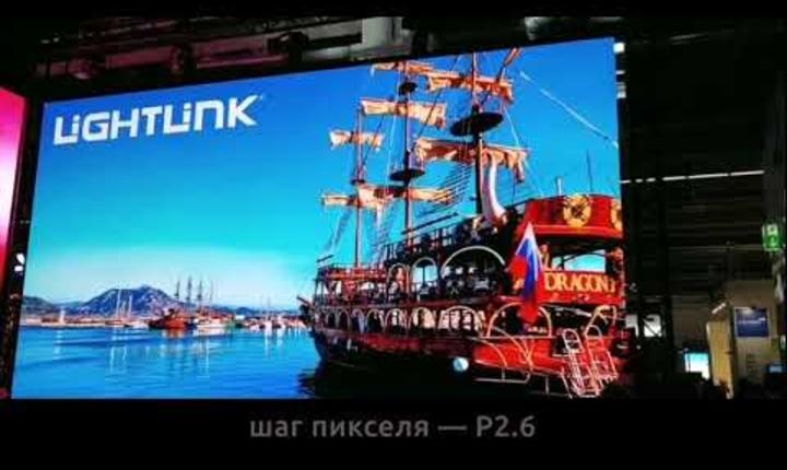 Embedded thumbnail for  Светодиодный экран с шагом пикселя Р2,6